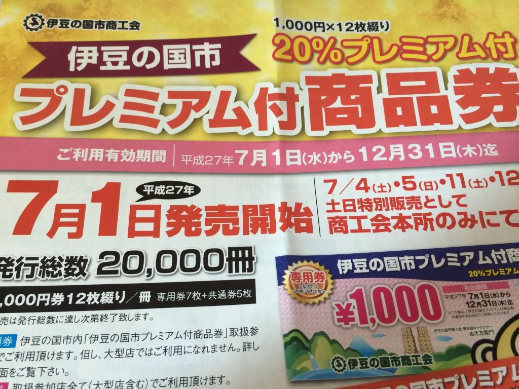 伊豆の国市プレミアム商品券発売!