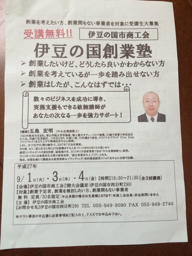 伊豆の国 商工会主催の 創業塾に出席しました。