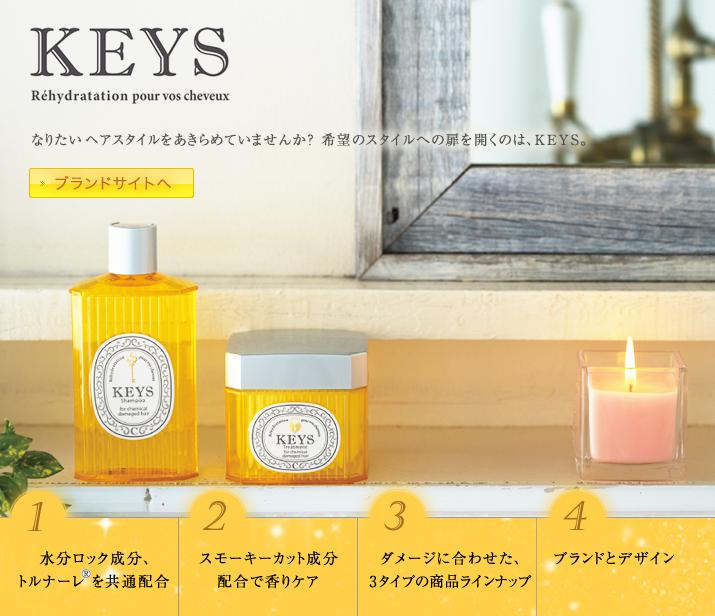 keys シャンプー(株式会社モルトベーネ)
