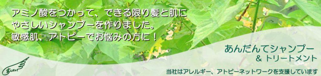 あんだんて シャンプー(有限会社あんだんて)