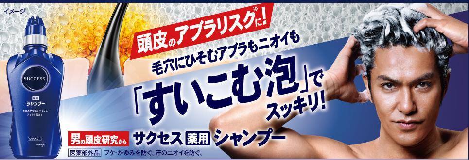 サクセス シャンプー(花王株式会社)