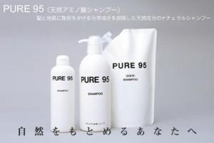 pure95 シャンプー