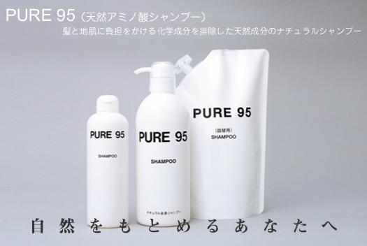 pure95 シャンプー(バーニングジャパン)