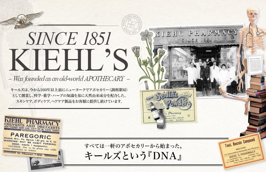 キールズ シャンプー(日本ロレアル株式会社)