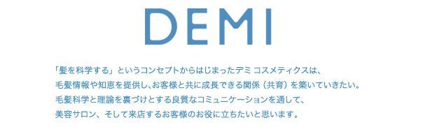 デミ シャンプー(日華化学(株))
